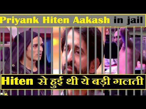 Hiten Priyank Aakash sent to the jail|| Bigboss 11| ये है वजह|| Kalkothri सज़ा