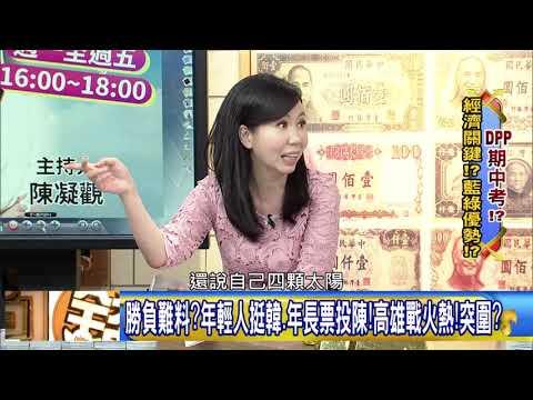 精彩片段》黃世聰說出韓國瑜打中高雄人心原因?!【年代向錢看】