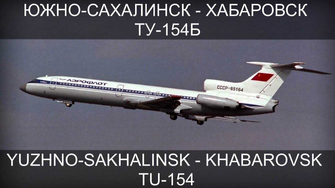 Южно-Сахалинск - Хабаровск. Ту-154Б. Air Crash Investigation. Uzhno-Sakhalinsk - Khabarovsk. Tu-154B