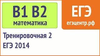B1, B2 по математике, ЕГЭ 2014, тренировочная работа (28.01)(, 2014-03-23T07:10:45.000Z)