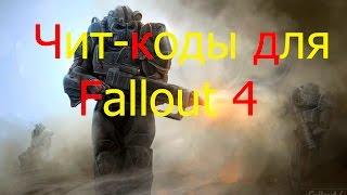 Читы-коды для Fallout 4 (о которых вы не знали ) id вещей