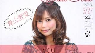ドクモカフェ音楽部 青山愛菜3月27日タワーレコード先行発売.