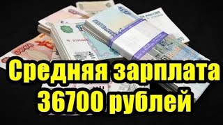 видео Сколько зарабатывают российские учителя: размер средних зарплат в 2017 году