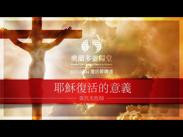 2021.04.04 耶穌復活的意義 - 張民先牧師