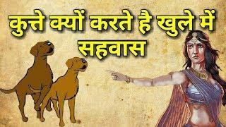 """द्रौपदी के श्राप के कारण ... कुत्ते करते है """"खुले में सहवास"""" !!! Brand NEW Letest In Hindi 2017"""