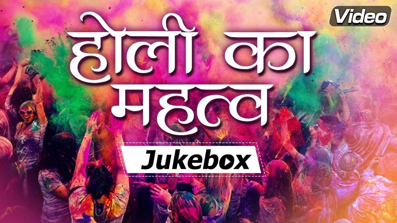 Holi Mythological Stories | Holi Celebrations In India