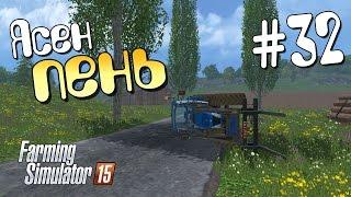 Ясен пень - 32 Farming Simulator 15