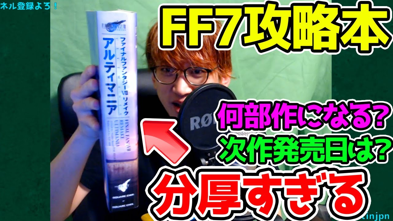 ファイナル ファンタジー 7 リメイク 攻略 本