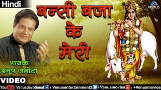 Anup Jalota - Bansi Baja Ke Meri (Bhajan Prabhat) (Hindi)