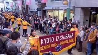京都橘S.H.S. BAND 京都さくらパレード2018 寺町通 - Kyoto Tachibana SHS Band -