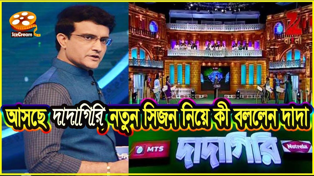 শুরু হচ্ছে 'দাদাগিরি' 2017   Dadagiri Unlimited Season 7 Coming Soon    Sourav Ganguly   Dadagiri