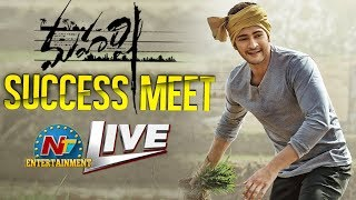 Maharshi Movie Success Meet LIVE | Mahesh babu | Pooja Hedge | Allari Naresh | NTV Entertainment