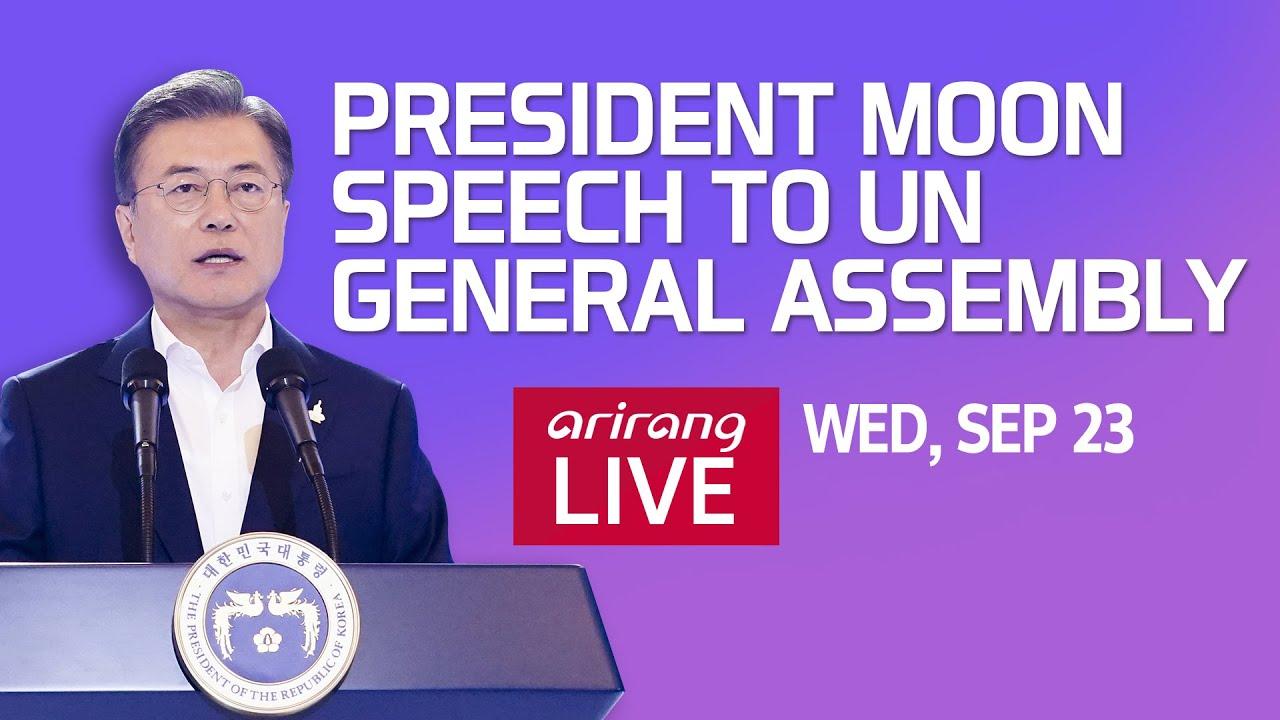 [Special Live] President Moon Speech to UN General Assembly (75차 유엔총회 문대통령 기조연설)