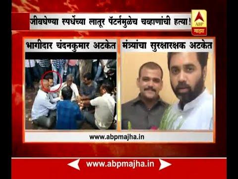 Sambhaji Nilangekar On Avinash Chavhan Murder Case