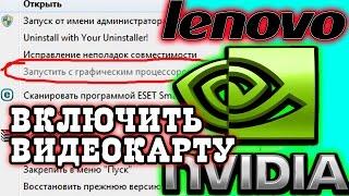 КАК ВКЛЮЧИТЬ ДИСКРЕТНУЮ ВИДЕОКАРТУ Nvidia НА НОУТБУКЕ Lenovo b570e