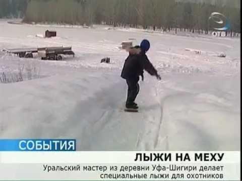 Уральский мастер делает уникальные лыжи