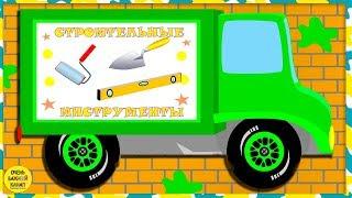Машинки со строительными инструментами, чья тень! Серия 6. Развивающий мультик для детей