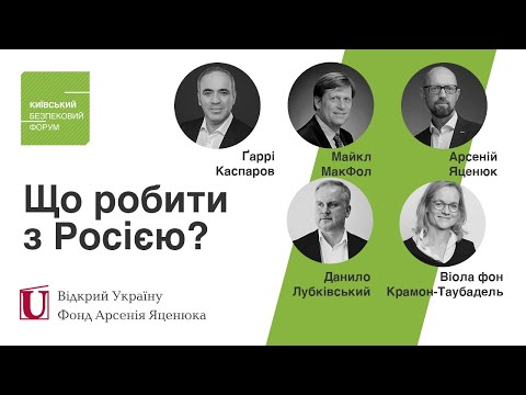🔴 Онлайн дискусія КБФ #webksf: Що робити з Росією?