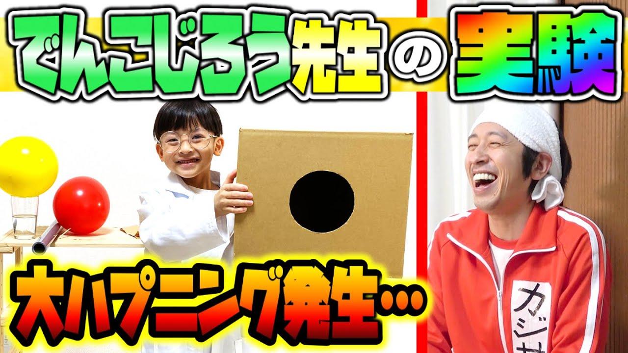 【新キャラ】でんこじろう先生のサイエンスショー