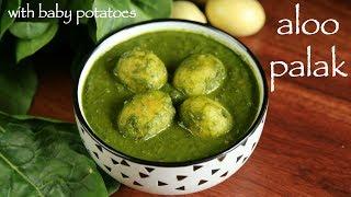 aloo palak gravy recipe   palak aloo recipe   potato spinach gravy curry