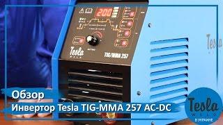 Обзор инвертора Tesla TIG/MMA 257 AC/DC, отзывы(Ссылка на аппарат на сайте производителя: http://teslaweld.com/argonno-dugovoy-svarochnyy-apparat-tesla-tig-mma-257.php ..., 2015-03-23T15:10:17.000Z)