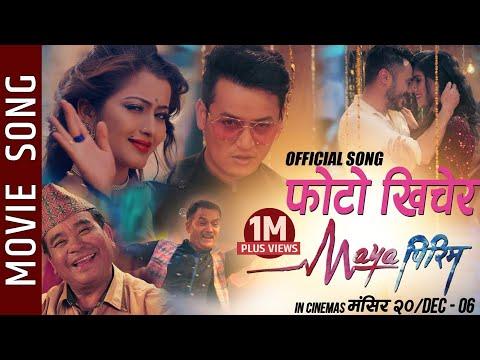 Photo Khichera - MAYA PIRIMA || Movie Song || Salon, Anjali, Koshish || Lekhu Sahayatri, Bindu