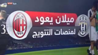 ميلان يعود لمنصة التتويج عبر كأس السوبر الإيطالي