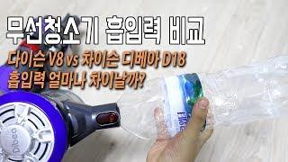 무선청소기 비교, 차이슨 디베아 D18 vs 다이스 V8 흡입력 소음 비교 테스트 하우투