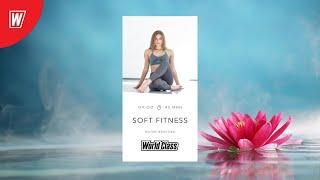 SOFT FITNESS с Марией Ивановой 1 марта 2021 Онлайн тренировки World Class
