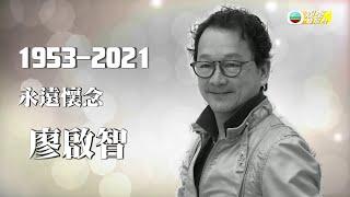 娛樂新聞台|廖啟智|不敵胃癌離世 |終年67歲 |家人於醫院陪伴走最後一程|抗癌|陳敏兒