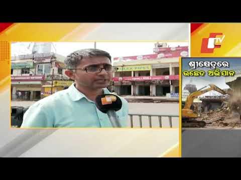 Bhubaneswar Traffic To Be Under Drone Surveillance - YouTube