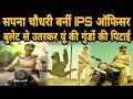 Sapna Choudhary पहली बार बनीं IPS Officer, फिल्म Dosti ke Side Effects में चलाई Bullet