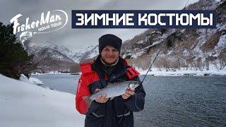 Зимний костюм NOVA TOUR Салмон -15...bogomaz05