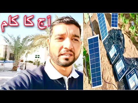 SOLAR LIGHTS LAGA DIYA   MY UAE VLOG # 14   ABU DHABI   QAYOOM KHAN
