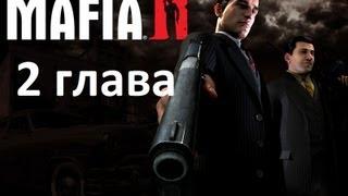 Прохождение Mafia II - 2 Глава