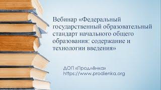 Вебинар «Федеральный государственный образовательный стандарт начального общего образования»
