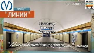 """Главное Меню """"Проект ЛИНИИ"""" на DVD"""
