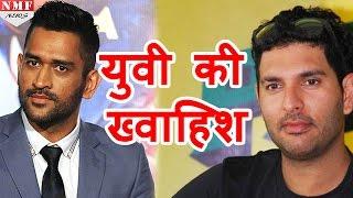 जानिए M S Dhoni को लेकर क्या है Yuvraj Singh की ख्वाहिश