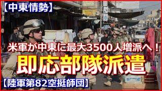 【即応部隊派遣】米軍が中東に最大3500人増派へ!陸軍第82空挺師団【クウェートへ】