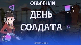 """Обычный"" день солдата|TF2 (Баги, приколы, фейлы)"