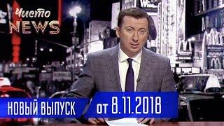 Савченко Пойдет в Президенты, Если Сбежит из СИЗО - Новый Сезон Чисто News 2018 Выпуск 18