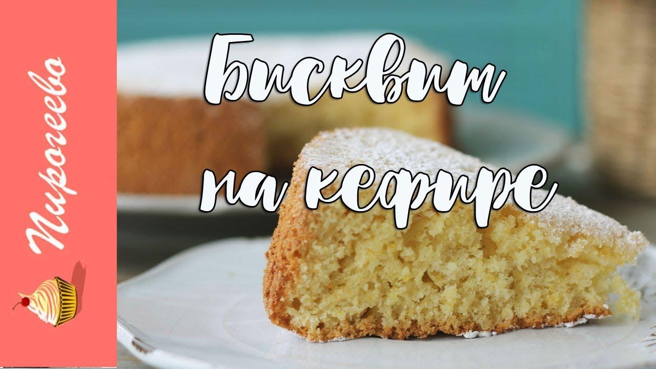 БИСКВИТ на КЕФИРЕ ✧ пошаговый и простой рецепт Бисквита на КЕФИРЕ