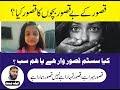 Rape cases:  Murder after child sex abuse in Punjab Distt #Kasur  #AikMint