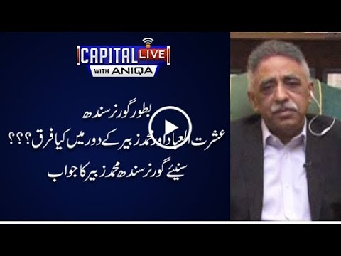 CapitalTV; Difference between Dr. Ishrat ul Ibad and Zubair's tenure Capital Live 18 March 2018