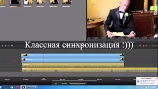 Pinnacle Studio 19 Синхронизация звука  - как работает