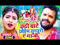 माई छोरब पड़ाका रे Mai Chhorab Padaka Re Daura Sajali mp3 song Thumb
