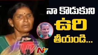 నా కొడుకుని ఉరి తీయండి: Hajipur Srinivas Reddy Mother || NTV Exclusive