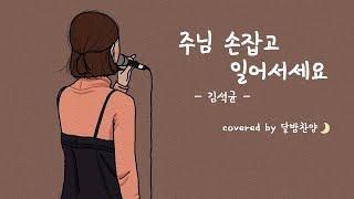 「주님 손잡고 일어서세요 / 김석균」 *covered by 달밤찬양🌙