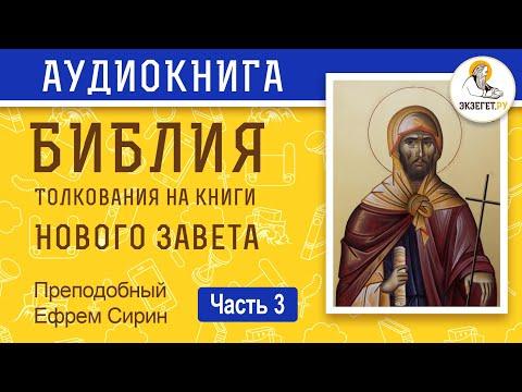 БИБЛИЯ. Толкования на книги Нового Завета. Преподобный Ефрем Сирин. Часть 3.