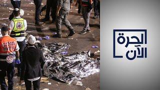 مقتل 44 شخصا على الأقل في تدافع باحتفال ديني في إسرائيل